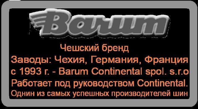 Шины Barum (Резина Барум)