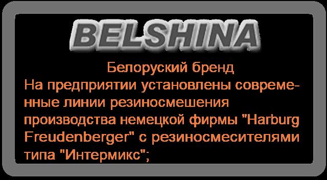 Шины Belshina (Резина Белшина)