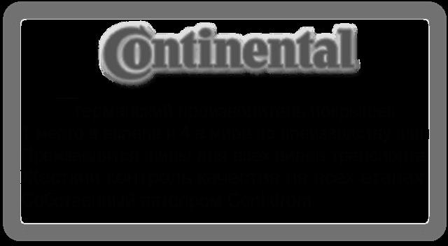Шины Continental (Резина Континенталь)