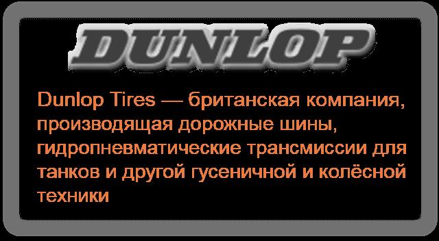 Шины Dunlop (Резина Данлоп)