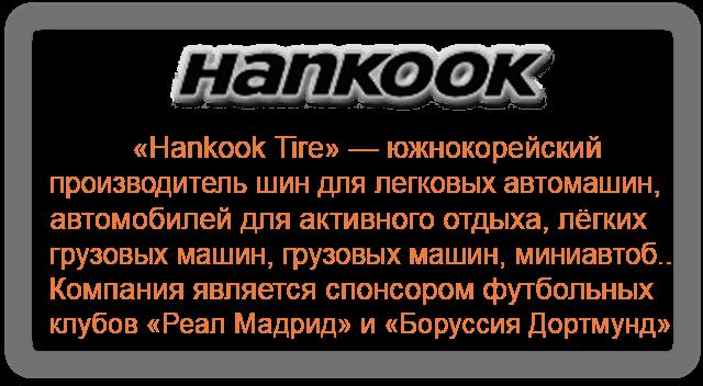 Шины Hankook (Резина Ханкок)