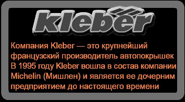 Шины Kleber (Резина Клебер)