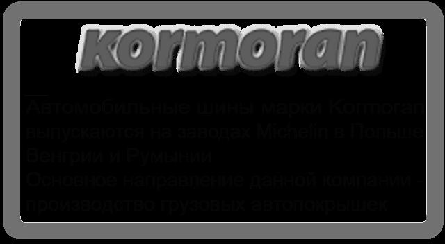 Шины Kormoran (Резина Корморан)