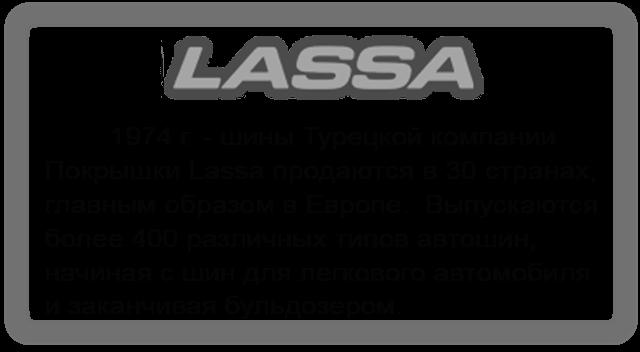 Шины Lassa (Резина Ласса)