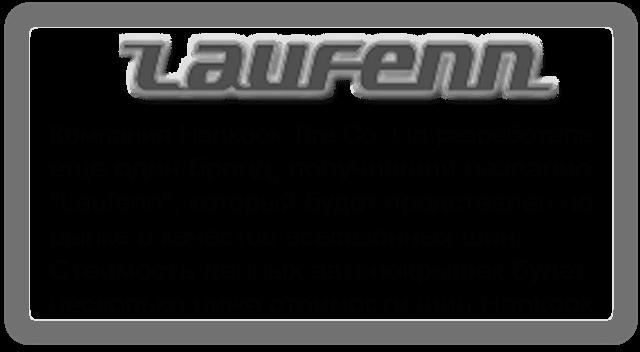 Шины Laufenn (Резина Лауфенн)