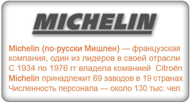 Шины Michelin (Резина Мишлен)