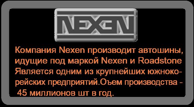 Шины Nexen (Резина Нексен)