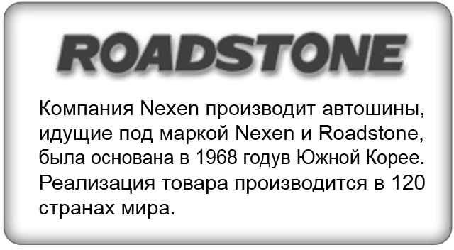 Шины Roadstone (Резина Роадстоун)