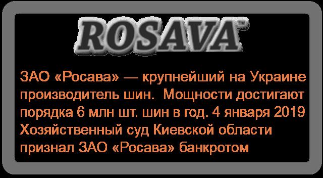 Шины Rosava (Резина Росава)