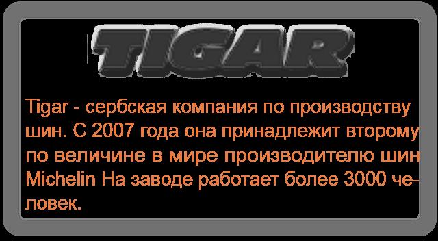 Шины Tigar (Резина Тайгер)